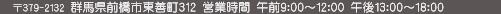 〒379-2132 群馬県前橋市東善町312 営業時間 午前9:00~12:00  午後13:00~18:00